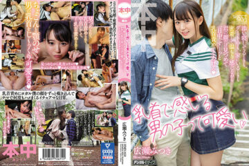 JAV HD HMN-050 The Boy Who Feels With A Nipple Is Cute I&#ffcc66;ll Blame You For A Long Time All Day Long, Staring At Your Face While Feeling Warm And Close To You When You&#ffcc66;re Sleeping, On A Date, Or At Home Mitsuki Hirose