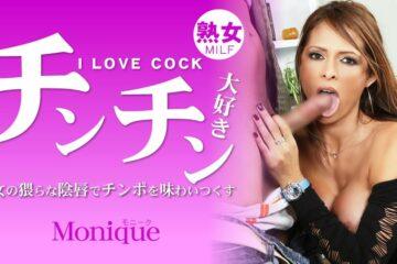 JAV HD Milf Dick Lover / Monique