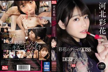 JAV HD SSIS-194 Saika Kawakita Re: Start! Chapter 3 Deep Impact Ayaka&#ffcc66;s Deep KISS & DEEP Fellatio